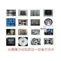 高价回收IC回收内存芯片回收集成电路等电子料