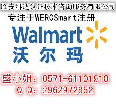 怎么注册电池WERCS?手机电池WERCSmart注册怎么做?