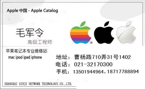 上海苹果电脑专业维修中心