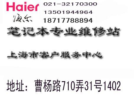 上海海尔电脑专业维修中心