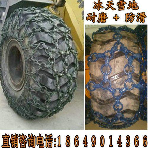 平地机轮胎防滑链 17.5R25轮胎防滑链