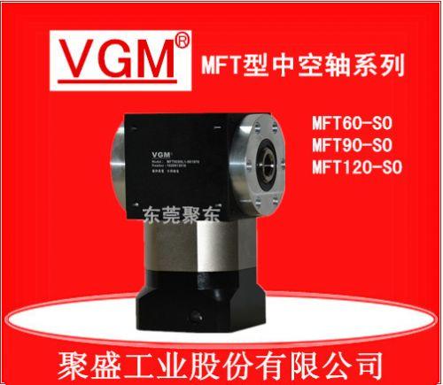 聚盛VGM中空减速机MFT型减速机