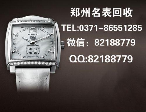 二手豪雅名表回收郑州TAG Heuer豪雅手表回收