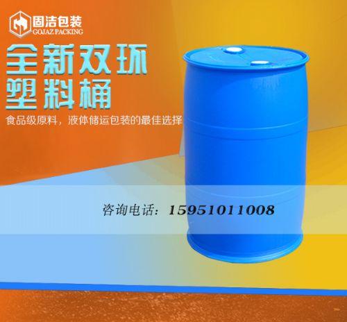 供应200升塑料桶 200公斤化工桶200L化工桶