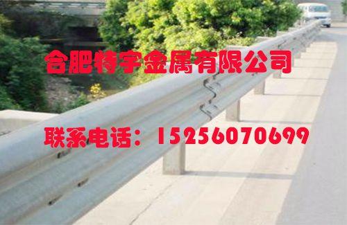合肥特宇厂家直销淮南双波护栏乡村公路护栏防撞护栏板