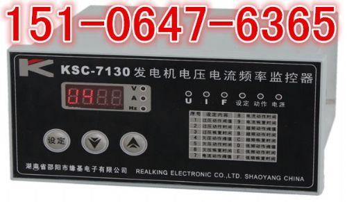 KSC-7130发电机电压电流频率监控器-特惠