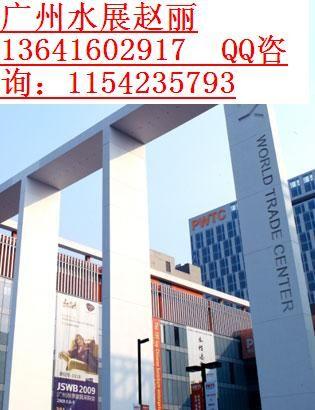 广州2016.3月泵管阀展,广州水处理展