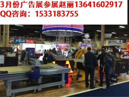 上海广告展,2016.3月上海广告技术设备、LED及标识标牌