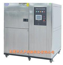 高低温冲击试验机生产厂家