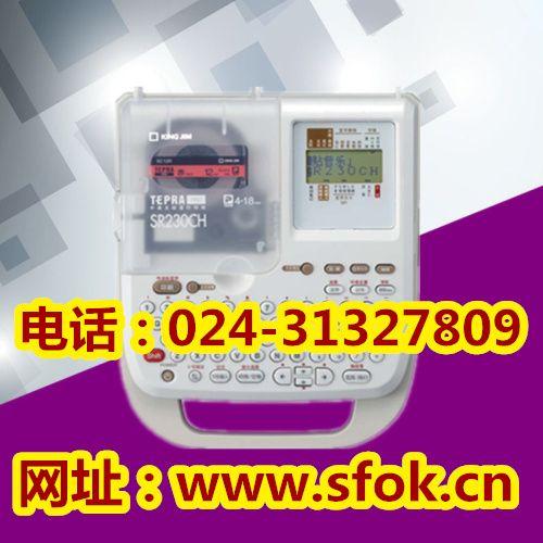 沈阳标签机 锦宫标签机 SR230CH标签打印机
