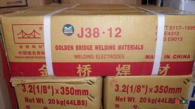 供应结构钢电焊条