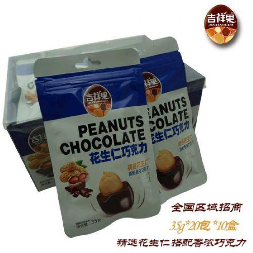 花生仁巧克力_花生巧克力豆_花生巧克力豆批发-吉祥果食品