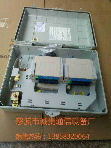 32芯光纤分线盒 /PLC分光箱款