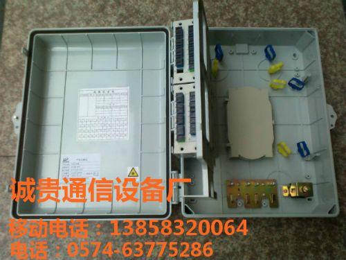 电信48芯光纤分线盒|48芯分线箱(全网最低价格)