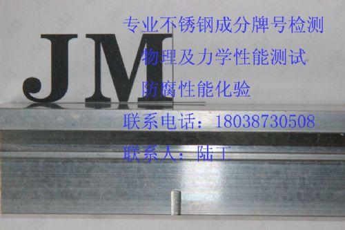 深圳专业未知钢材打光谱检测|材质鉴定