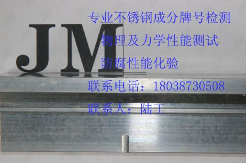 东莞不锈钢光谱检测快速牌号判断检测