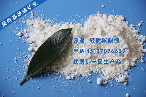 重钙粉厂家,北京钙粉生产厂家,北京轻钙粉厂家