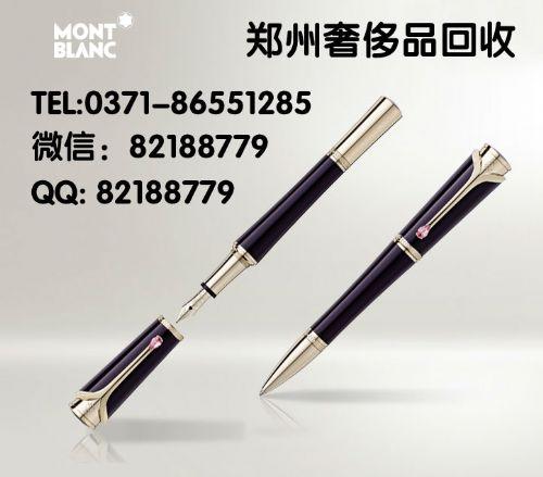 万宝龙Mont Blanc回收郑州万宝龙钢笔回收