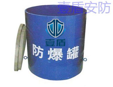 FBG-G1.5-YD101防爆罐