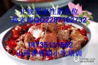 干锅排骨的做法 培训干锅排骨