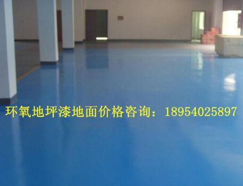 滨州邹平车间做环氧地坪漆地面一平多少钱