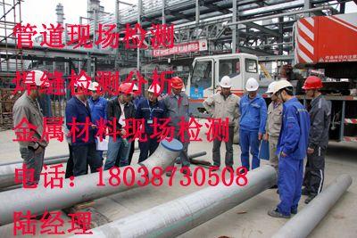 湛江不锈钢管道焊缝探伤检测公司