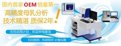 瀚铭达RM-3母乳分析仪