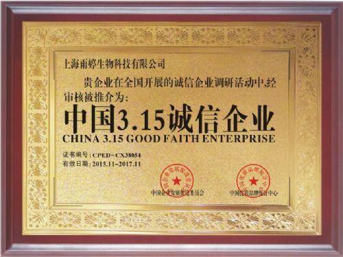 海南防水材料行业申报中国315诚信企业