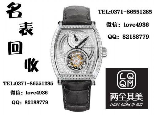二手江诗丹顿名表回收价格,郑州VC江诗丹顿手表回收