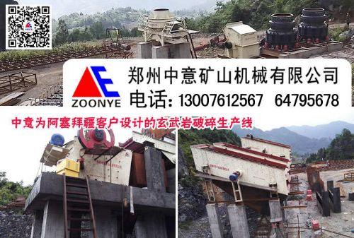 浙江宁波时产200吨安山岩破碎设备价格,台州青石重晶石岩石破碎机
