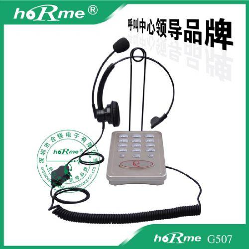 供应合镁 G507 呼叫中心客服话务耳机电话
