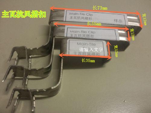 供屋面系统辅配件—主瓦抗风搭扣 敲击抗风搭扣