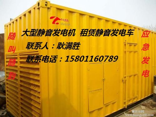泰安出租发电机 泰安租赁发电机
