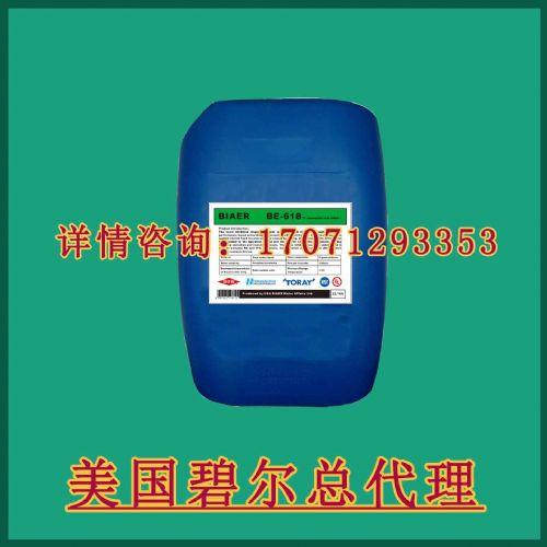 美国碧尔反渗透杀菌剂BE-611价格厂家RO膜专用非氧化杀菌厂家
