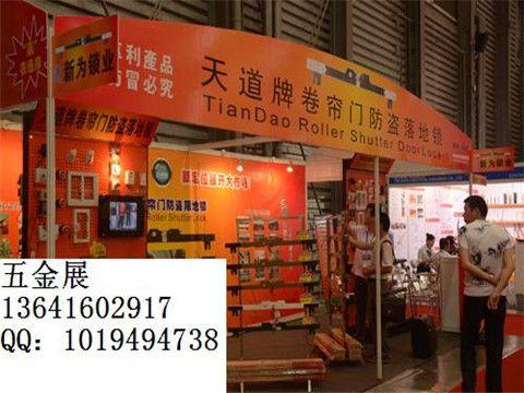 2016中国(上海)国际锁具五金展 锁具五金展2016年展会
