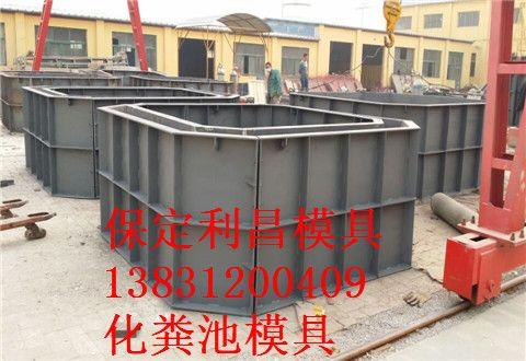 钢筋混凝土化粪池模具