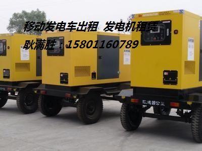 潍坊发电机出租24小时服务热线;