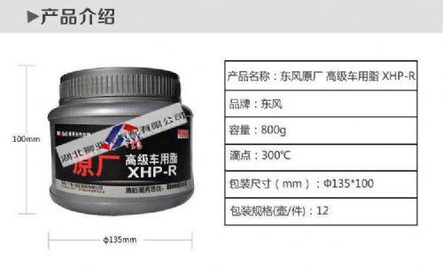 东风牌原厂正品高级车用脂 XHP-R 800g高级润滑油