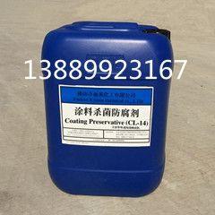 环保水性涂料杀菌剂