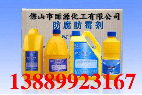 水性腻子杀菌剂