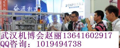 2016【机博会展】2016武汉机博会机电产品博览会|9月份