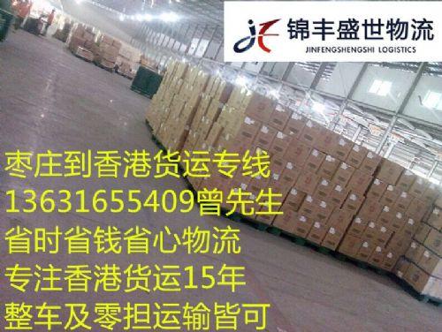 枣庄有货出口到香港找什么快递物流公司好