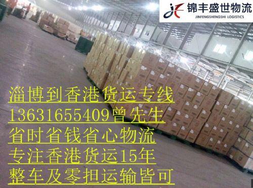 淄博发货到香港的3日达快递物流公司