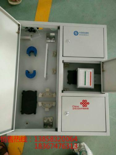72芯三网合一光纤配线箱-FTTH/FTTB《型号价格》
