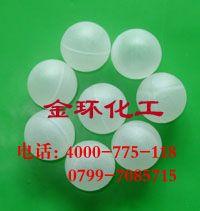 聚丙烯多面空心球