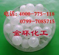 发泡液面覆盖球空心塑料湍球