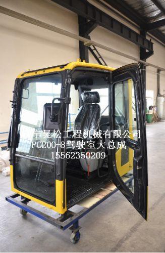 供应小松挖掘机PC200-8驾驶室大总成