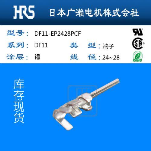 DF11-EP2428PCF广濑电源连接器现货供应端子优势库存