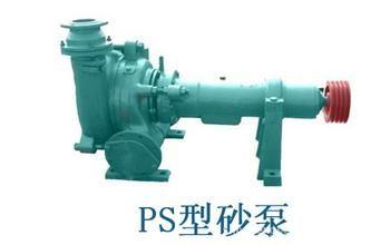 砂泵PS销售/安海泵业