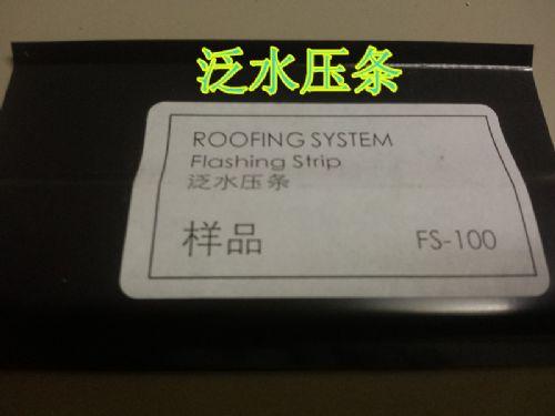 供屋面系统辅配件—泛水压条 泛水线